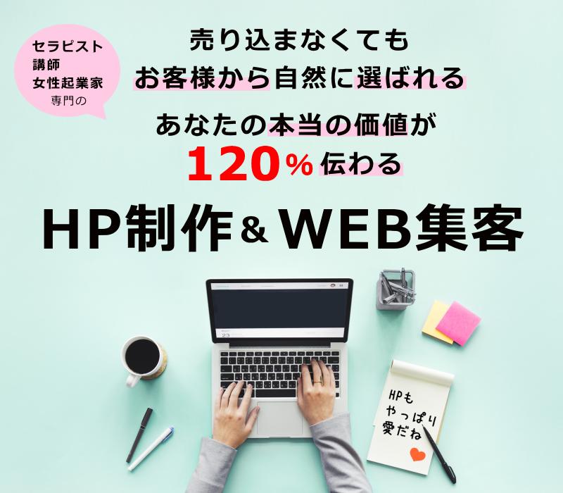 ひとり起業家さんのためのWEB集客ファシリテーターwin-win