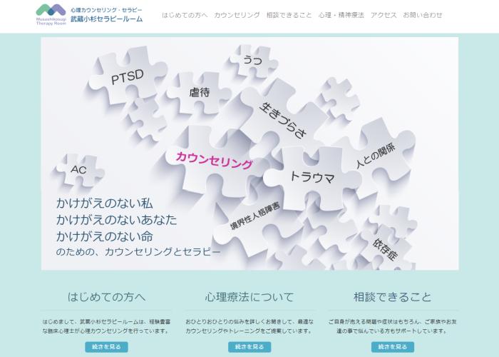 ホームページ制作実績 武蔵小杉セラピールーム様