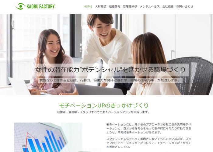ホームページ制作実績 カスタマイズ企業研修のKAORu FACTORY様