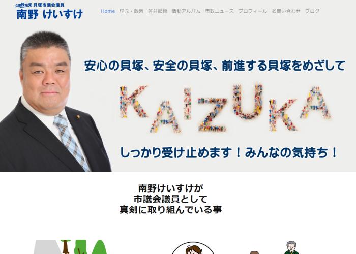 ホームページ制作実績 貝塚市議会議員南野敬介様